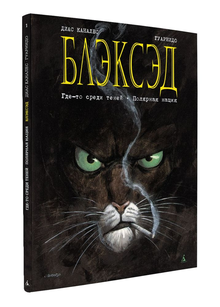 Графический роман Блэксэд